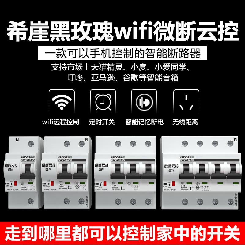 希崖天猫精灵手机app远程遥控电源易微联wifi智能开关大功率定时