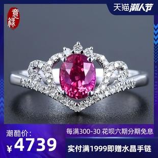 意禄珠宝1.14克拉彩色蓝宝石戒指女18K金镶嵌钻石紫红色彩宝现货图片