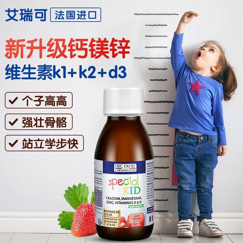 法国进口儿童补钙液体钙乳钙婴儿宝宝钙片澳洲婴幼儿补锌铁钙镁锌