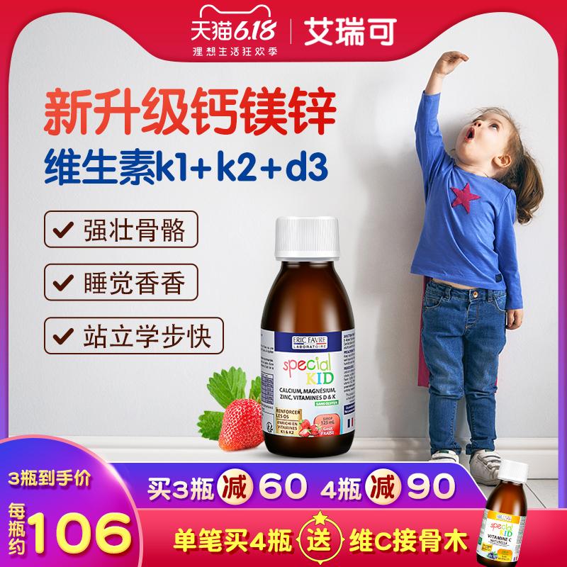 艾瑞可钙镁锌 宝宝乳钙婴幼儿补钙 儿童补锌钙片钙铁锌婴儿液体钙