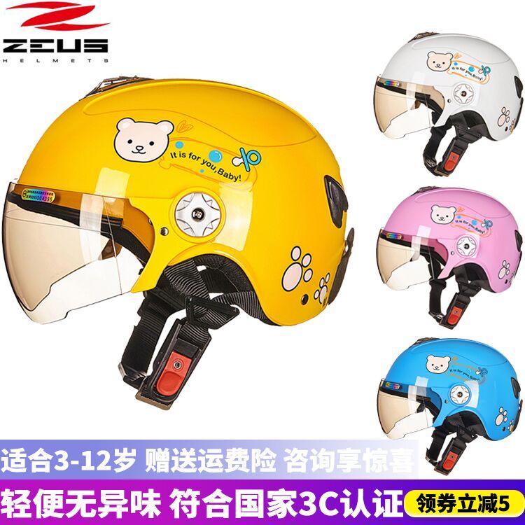 瑞狮摩托车儿童头盔四季电动车卡通男女孩宝宝夏季轻便式亲子头盔