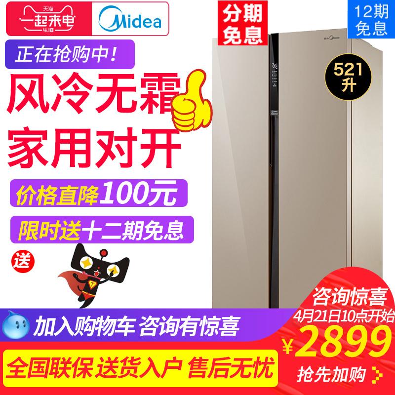 Midea/美的 BCD-521WKM(E)双门对开门电冰箱家用节能超薄风冷冰箱