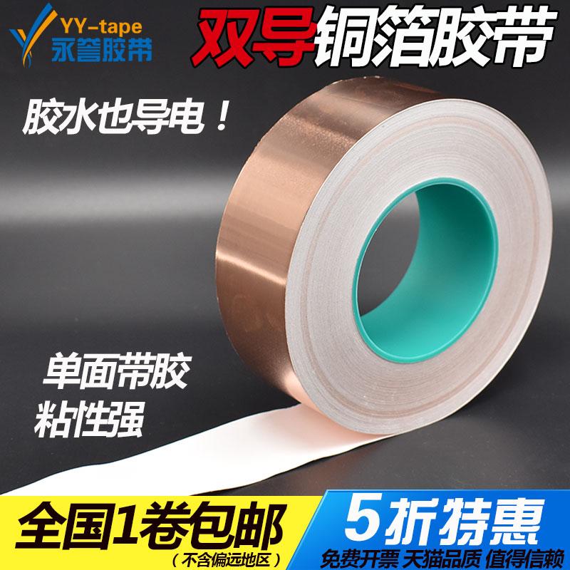 双导铜箔胶带 纯铜双面导电铜箔纸胶带 手机信号加强电子线路板导电耐高温屏蔽强力单面粘胶带1-2-3-5-10cm宽