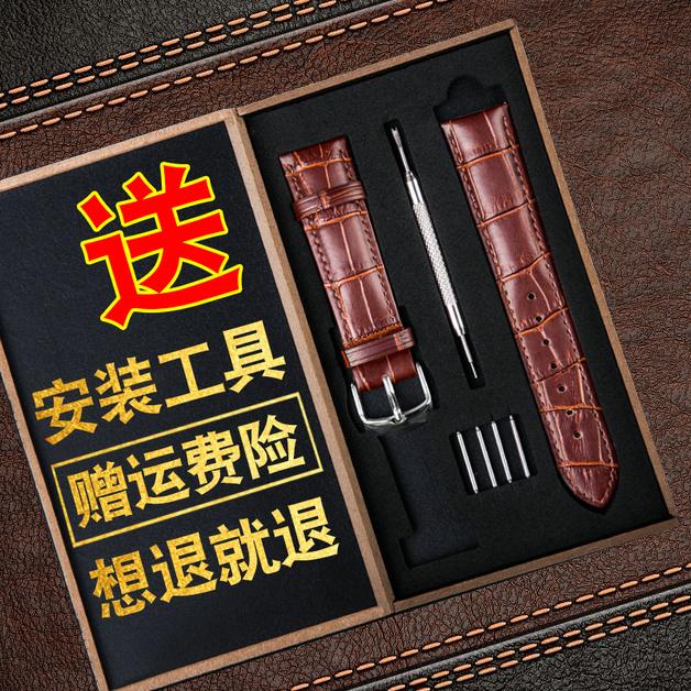 点击查看商品:爱格斯手表带男真皮表带女针扣配件代用天梭ck浪琴美度卡西欧dw