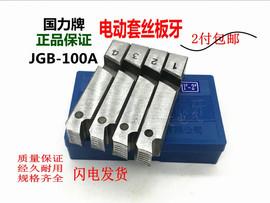 包邮新品电动套丝机板牙车丝板牙PT100型套丝机板牙干车丝板牙