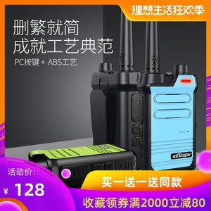 Keweisheng mini walkie talkie small machine small walkie talkie outdoor unit 50 kilometers a pair of handheld 8W wireless walkie talkie