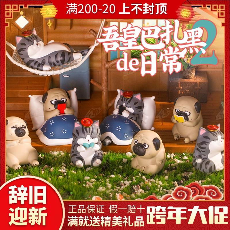 吾皇万睡盲盒2 吾皇巴扎黑日常系列第二弹第二代盲盒猫咪手办摆件
