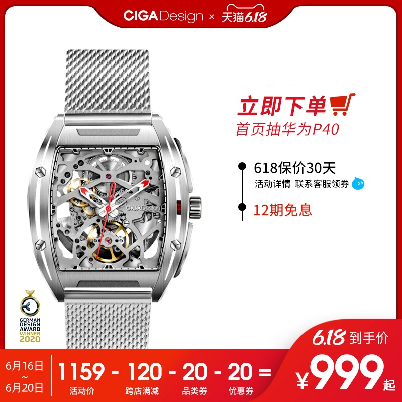 小米CIGA Design玺佳手表酒桶商务镂空自动钢带男士手表男机械表