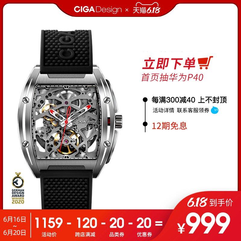 小米CIGA Design玺佳手表酒桶商务镂空自动礼物男士手表机械表