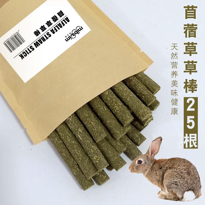 苜蓿草棒草棍25根兔子吃的小零食营养兔兔龙猫豚鼠荷兰猪磨牙棒