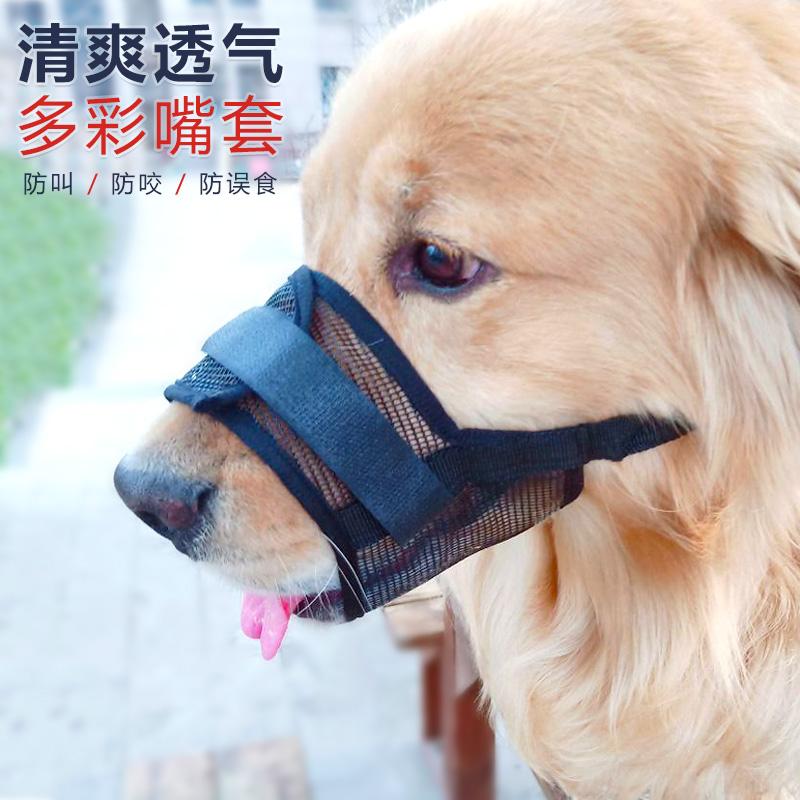 宠物狗狗嘴套防咬狗口罩防乱吃防叫器止吠罩小中大型犬嘴罩可喝水