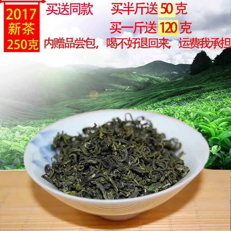 日照绿茶2017新茶 绿茶2017新茶 茶叶 绿茶 日照绿茶 包装 散装