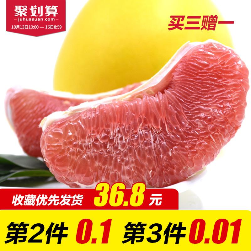 【聚寻农】买3送1福建红心柚子新鲜水果琯溪蜜柚平和薄皮红皮柚