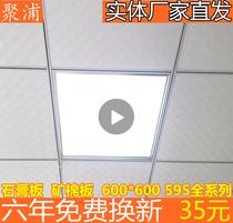 聚浦集成吊頂LED平板燈600x600工程燈石膏板60x60面板燈礦棉板