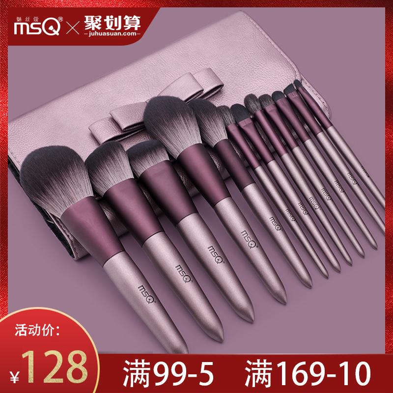 MSQ/魅丝蔻12支小葡萄化妆刷套装 初学者全套刷子工具眼影刷粉刷