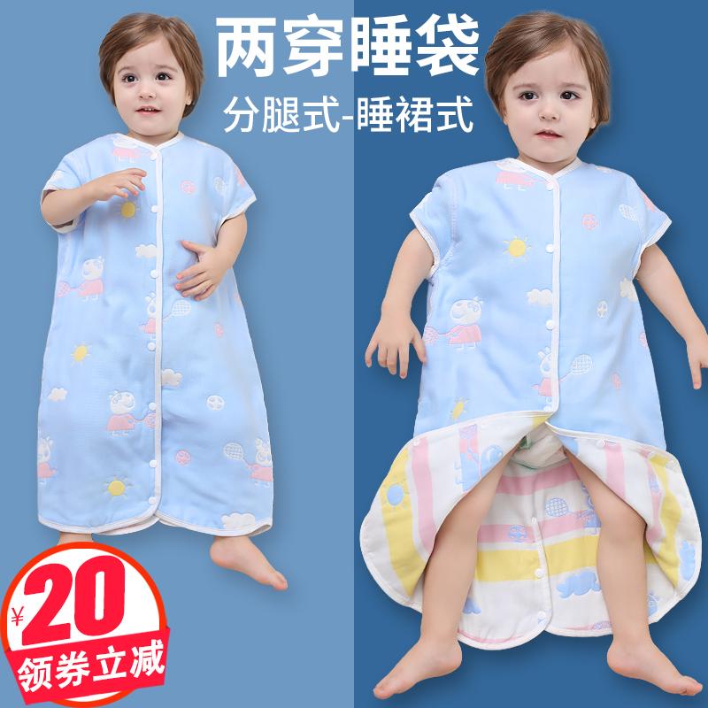 婴儿睡袋春秋薄款纯棉纱布分腿新生儿宝宝中大儿童夏季防踢被四季