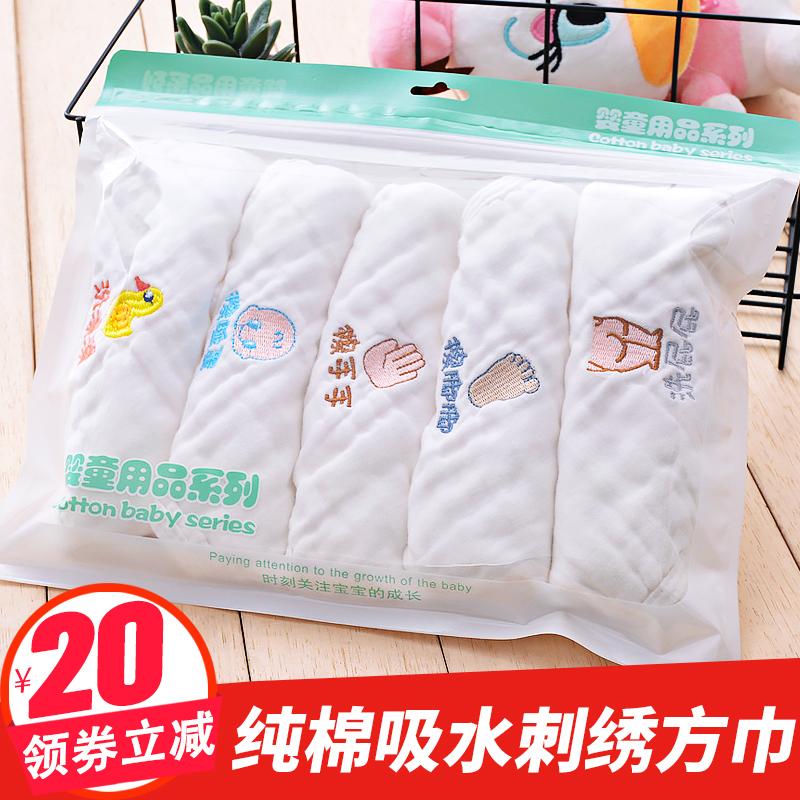 婴儿口水巾新生儿宝宝儿童小方巾纱布毛巾纯棉多用全棉围嘴洗脸巾
