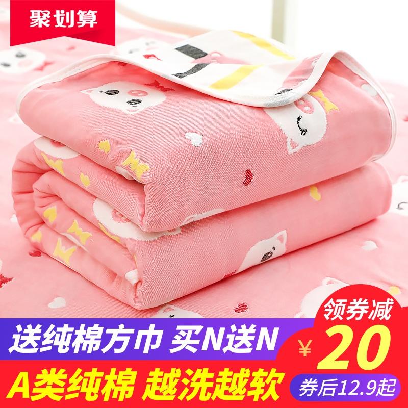纯棉婴儿浴巾 6层纱布儿童盖毯宝宝新生儿洗澡吸水春夏季毛巾被子