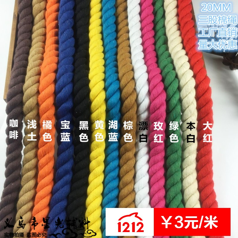 20mm手工diy辅料三股彩色粗绳扭绳捆树绳纯棉麻花装饰设计粗绳子
