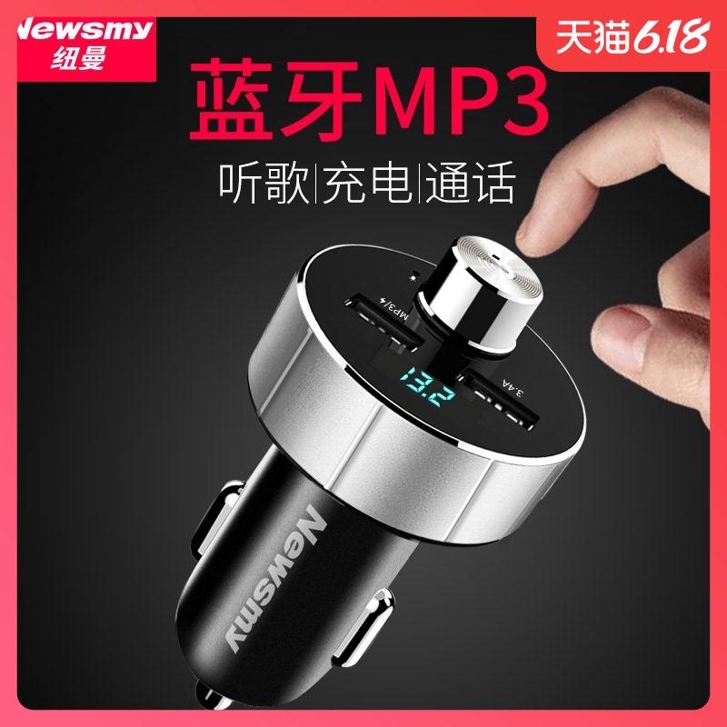 纽曼车载mp3播放器蓝牙接收器U盘汽车用品点烟器充电器车用电器