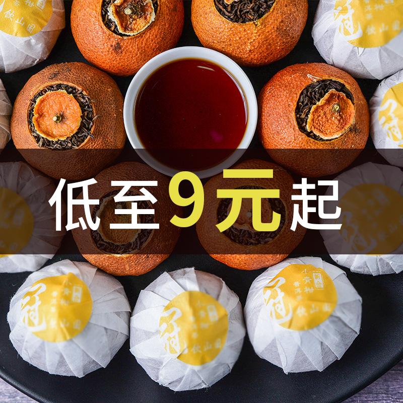 原产地广东发货 新会陈皮柑普茶大红柑 小青柑普洱茶云南熟茶30g