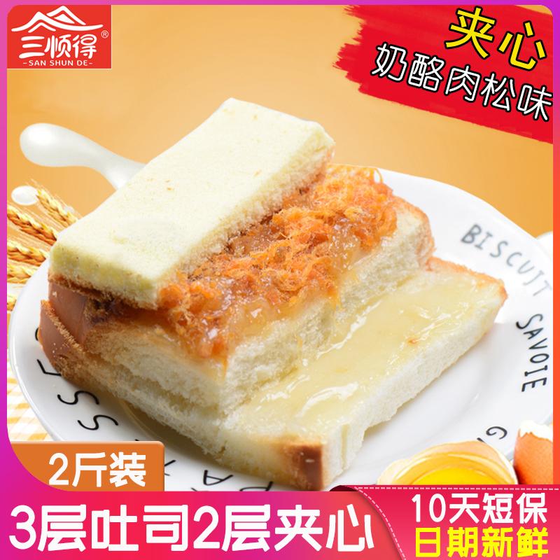 三顺得肉松味面包奶酪三明治蛋糕营养早餐食品整箱美食小零食糕点