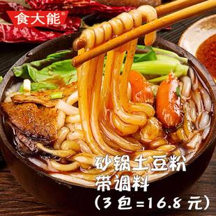 食大能砂锅土豆粉带调料包 东北正宗麻辣烫味酸辣螺蛳粉过桥米线