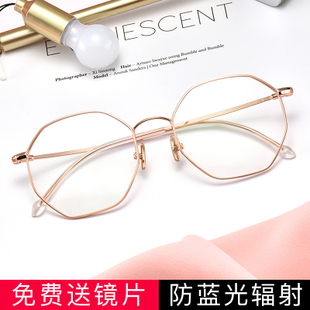 防蓝光辐射多边形近视眼镜女韩版潮复古眼镜框网红款圆框有度数男
