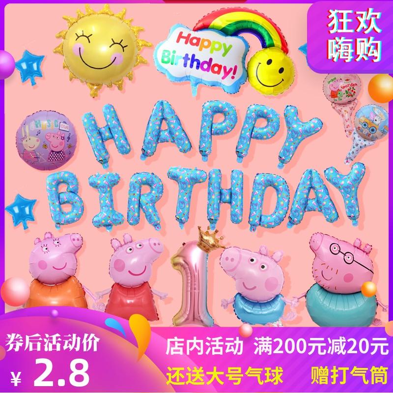 男女宝宝周岁儿童生日布置气球套餐百日宴气氛派对装饰品铝膜气球