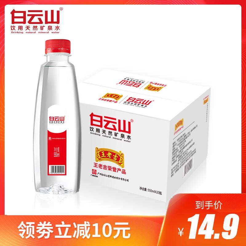 白云山天然矿泉水550*20瓶/箱小瓶装整箱饮用水纯净水整箱小瓶水
