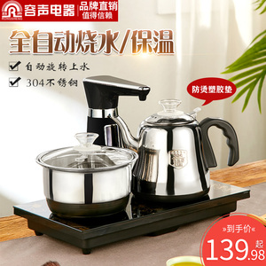 Rongsheng full automatic kettle electric boiling water household pumping tea table integrated tea special induction cooker tea set