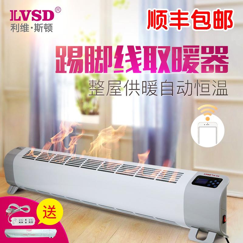 德国利维斯顿ILVSD踢脚线电取暖器 家用电暖气速热电暖器节能省电