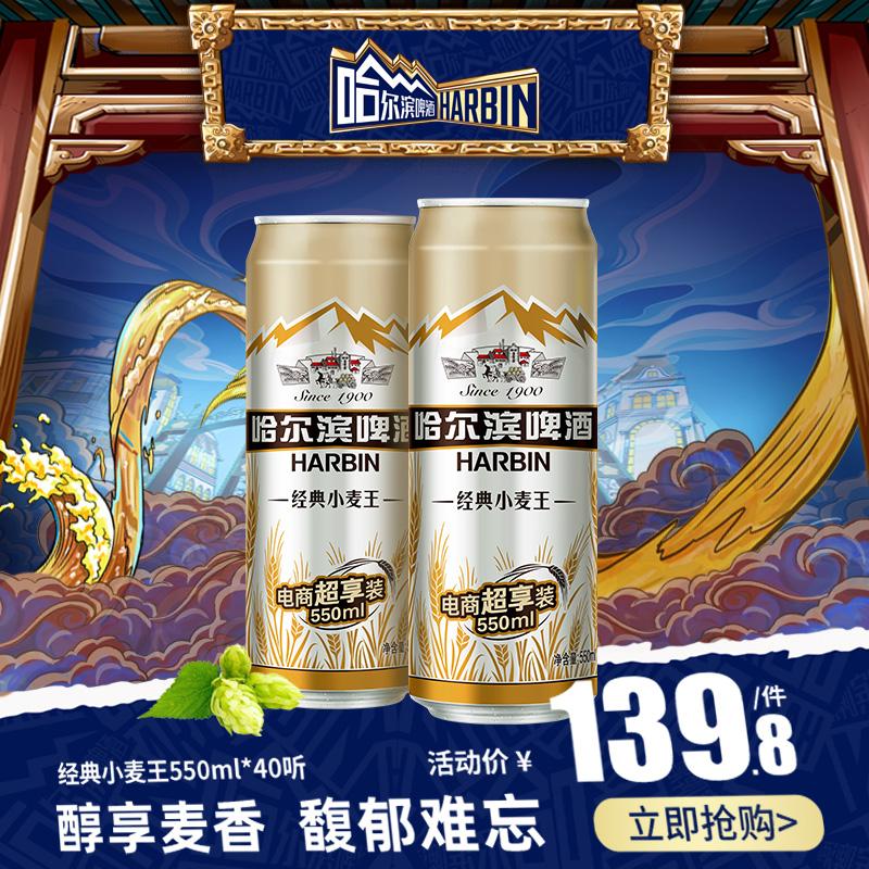 Harbin/哈尔滨啤酒经典小麦王550ml*40听 整箱量贩易拉罐促销