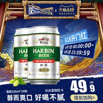 Harbin哈爾濱啤酒醇爽330ml24聽整箱量販易拉罐促銷裝