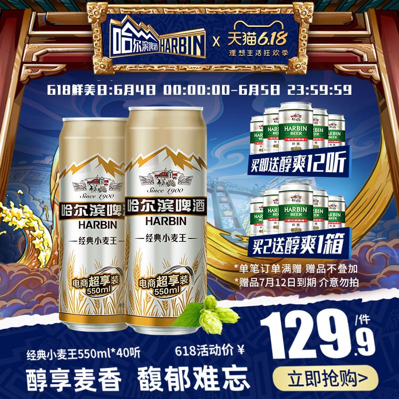 【618大促】哈尔滨啤酒经典小麦王550ml*40听 整箱装量贩装促销