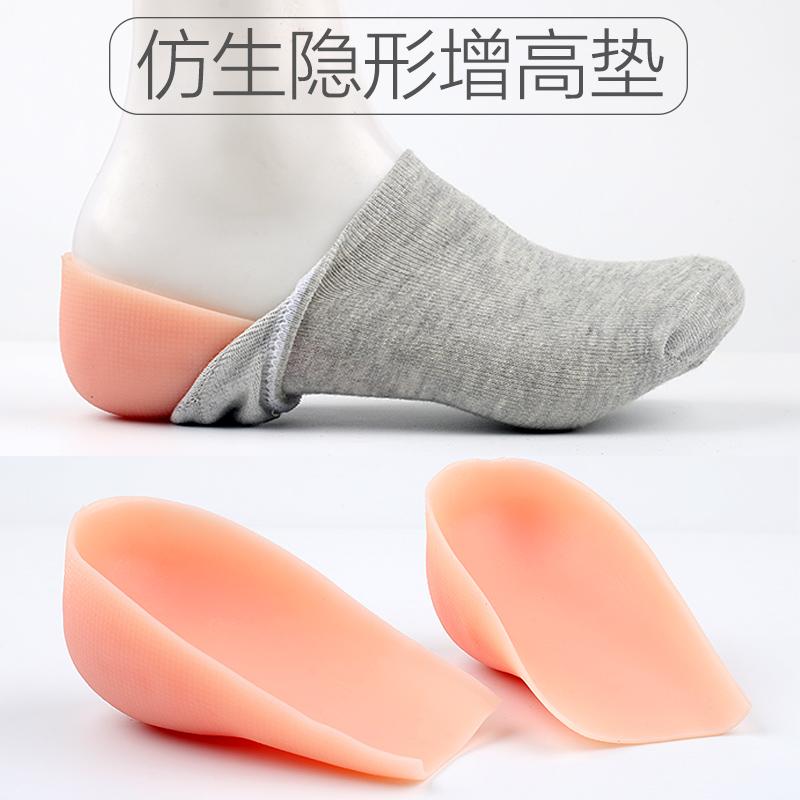 抖音男式隐型硅胶袜子内穿增高鞋垫女隐形舒适减震半垫仿生后跟套