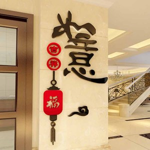 Auspicious Ruyi 3d acrylic three-dimensional wall stickers porch living room dining room TV background wall stickers home accessories
