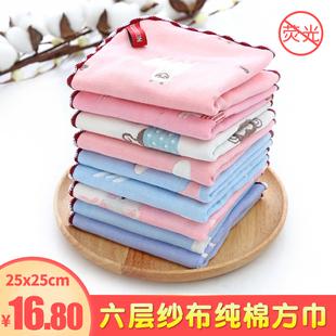 6条装纯棉方巾六层纱布婴儿口水