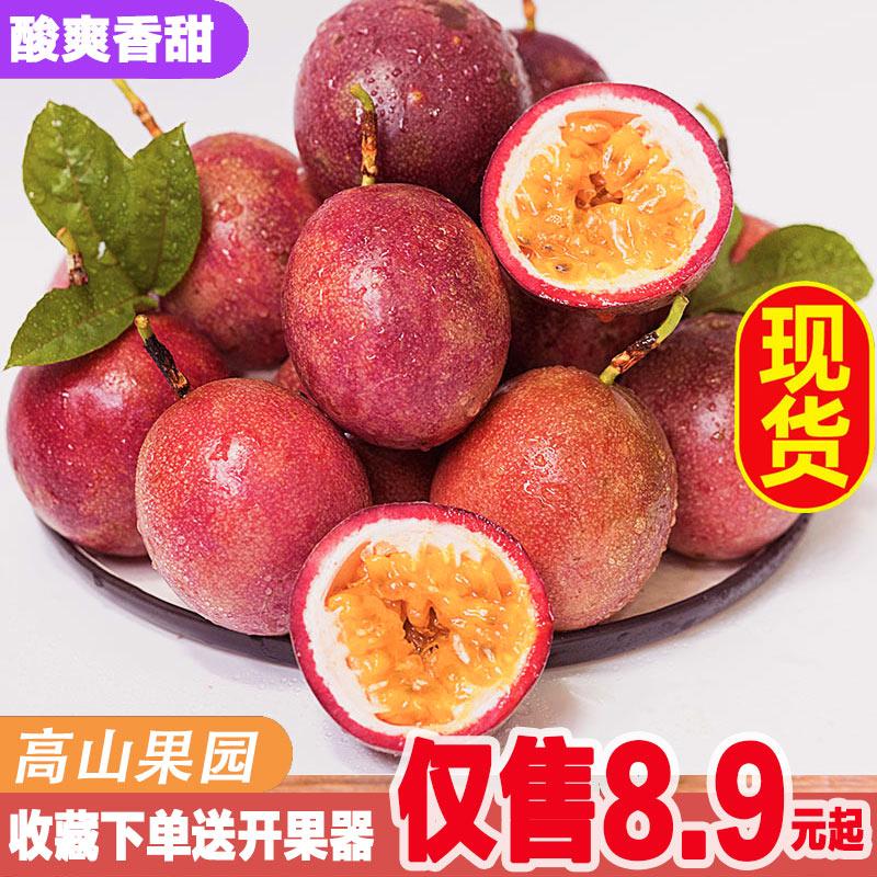 现摘新鲜广西百香果特级大红果热带时令水果白香果2斤3斤6斤包邮