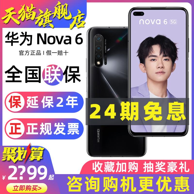 立省800元【24期免息】Huawei/华为nova6 5G/4G手机官方旗舰店华为手机nova6se正品mate30pro全网通nova5/6se