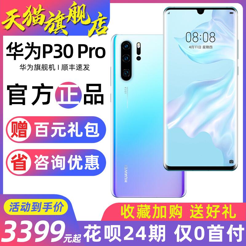 顺丰速发/咨询好礼Huawei/华为 P30 Pro手机华为官方旗舰店华为手机官网直降p30直降mate30正品荣耀新品p40