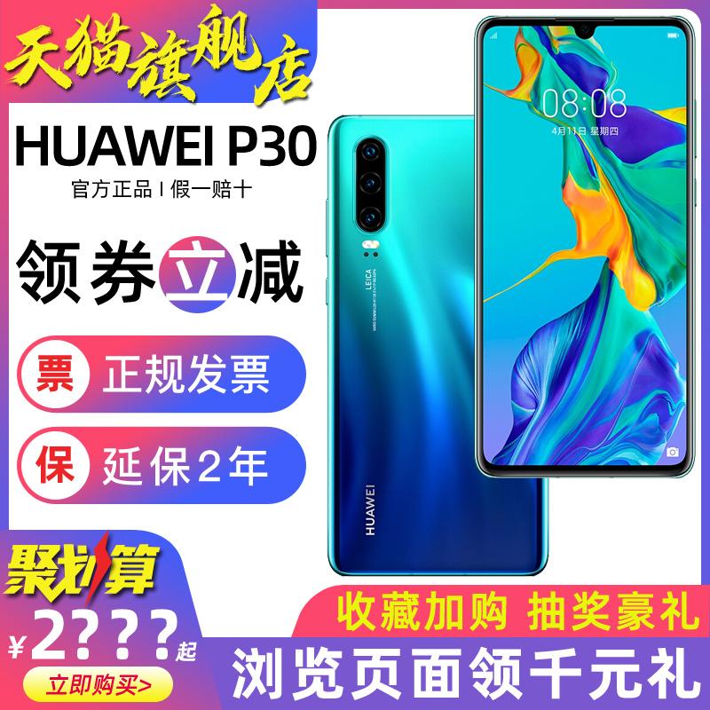 当天发/24期免息Huawei/华为 P30手机全面屏正品华为官方旗舰店华为手机直降p30pro荣耀华为5g官网新款p40pro