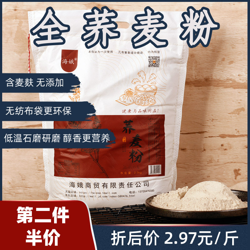 海娥荞麦面粉苦粗杂粮纯乔麦面桥麦粉无糖精低筋农家�烙面粉5斤