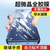 小米10手机膜小米10s钢化膜全胶10pro曲面屏米10至尊纪念版保护膜全胶全贴合 玻璃手感 指纹秒解 非水凝软膜