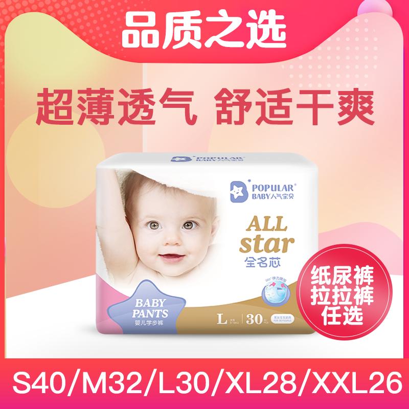 人气宝贝纸尿裤超薄透气男女宝宝SML/XL/XXL婴儿尿不湿拉拉裤干爽