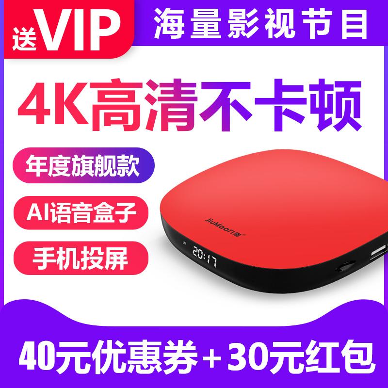 九猫H10电视盒子语音网络电视机顶盒8核4K高清安卓全网通无线家用
