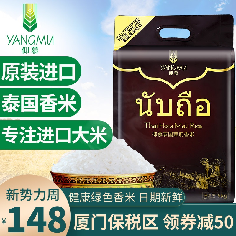 新米上市泰国原装进口香米长粒米仰慕泰国茉莉香米5kg10斤泰国米