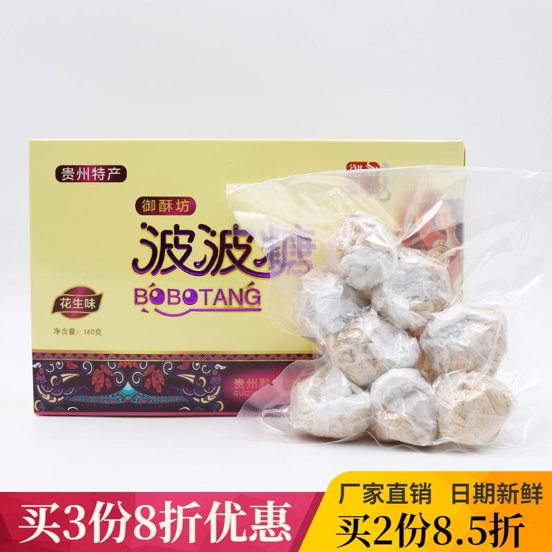 贵州波波糖名小吃贵阳特产美食160g土特产休闲零食品传统酥糖正宗