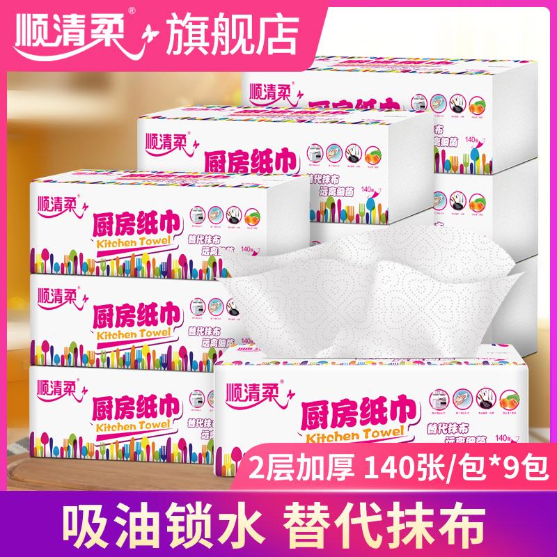 顺清柔厨房用纸厨房纸巾专用抽纸一次性擦锅纸吸油纸9包加厚洗碗