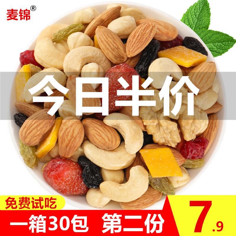 [¥8.99]每日坚果大礼包混合坚果果仁果干30包礼盒装儿天猫淘宝优惠券40元值得买